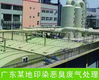 广东印染厂