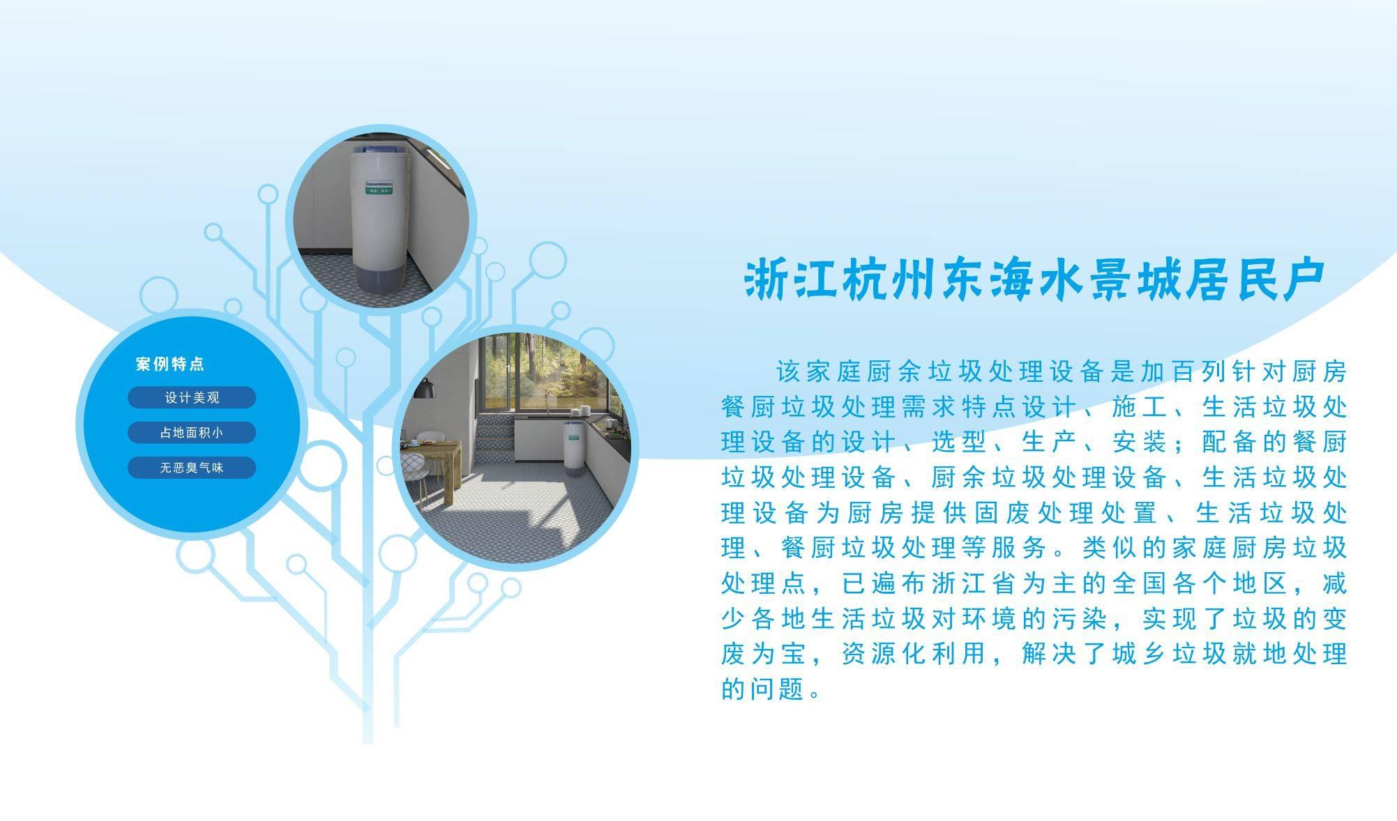 家庭厨余垃圾处理设备案例