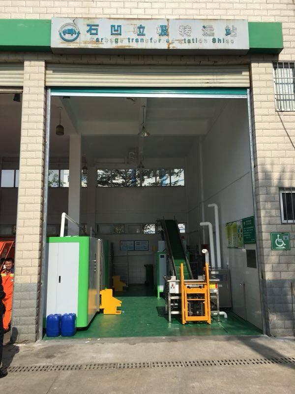 深圳市中心餐厨垃圾处理中心