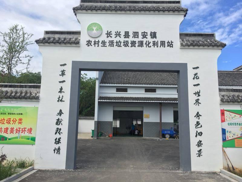 长兴县泗安镇农村生活垃圾处理中心