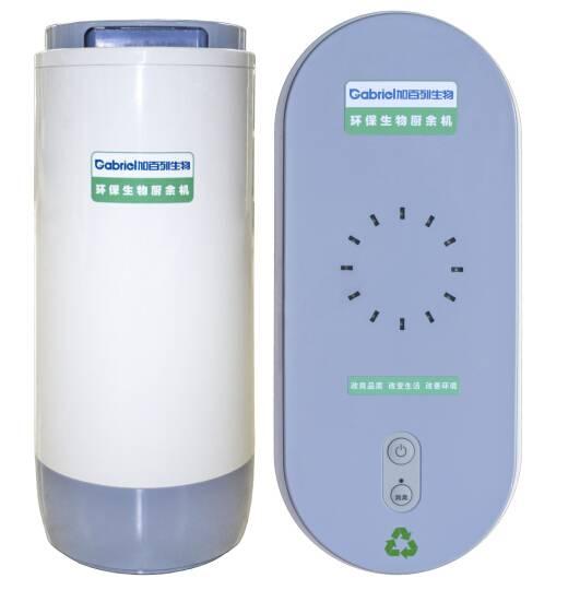 家庭廚房垃圾處理機GBL-SCJ-2用于家庭每天產生的食物垃圾
